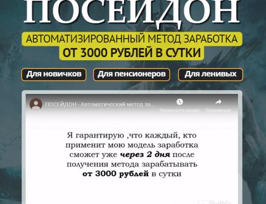 Курс Посейдон