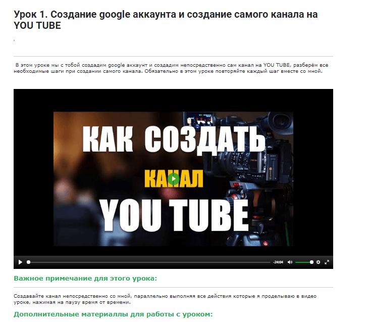 готовый комплект по запуску youtube канала