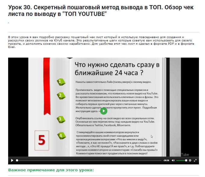 курс youtube без правил