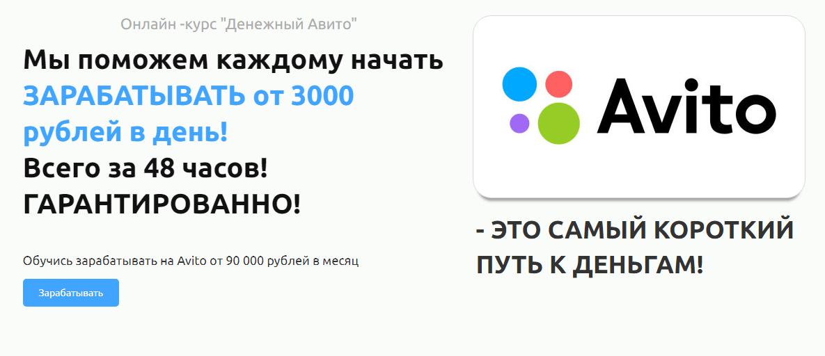 онлайн курс денежный авито