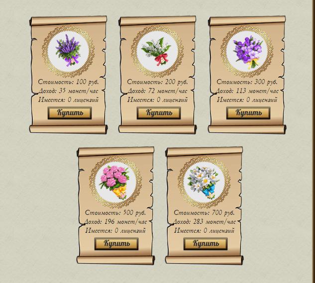 gardens academy игра