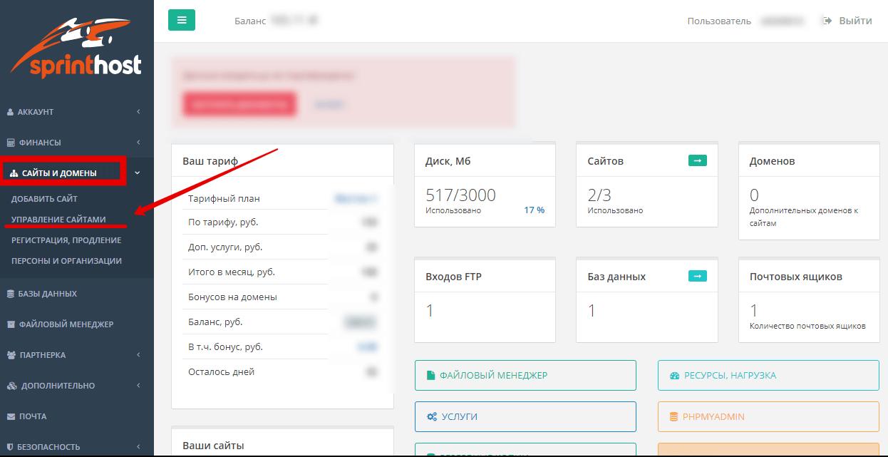 создание доменной почты