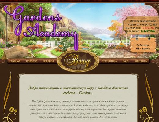 Gardens Academy