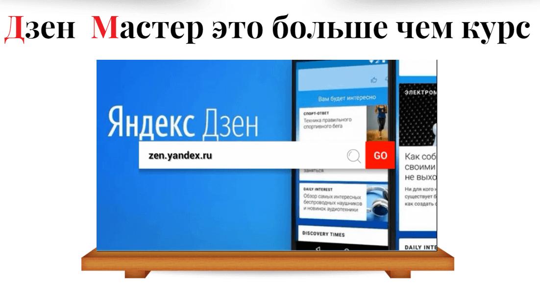 Курс Дзен Мастер