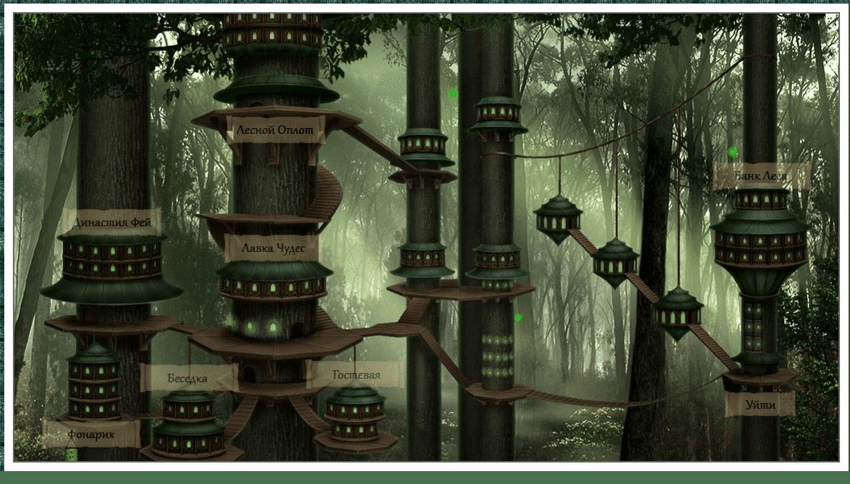 игра волшебный лес