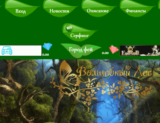 Экономическая игра Волшебный лес