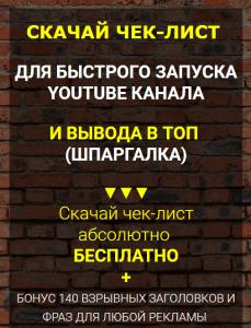 запуск канала на youtube
