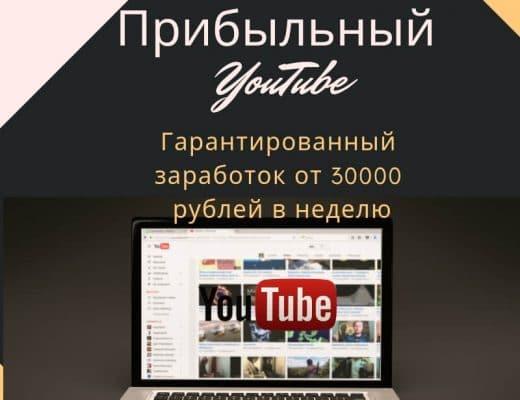 прибыльный youtube