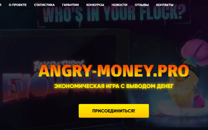 angry money