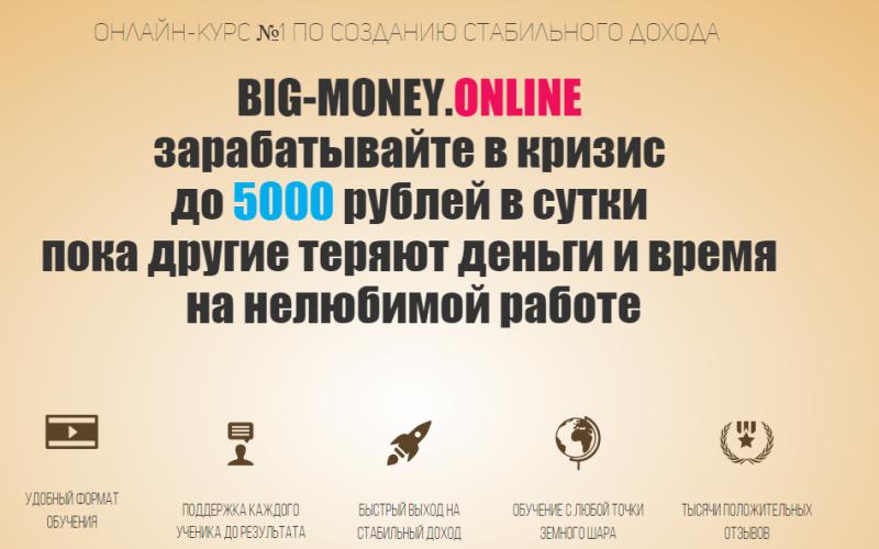 big-money.online