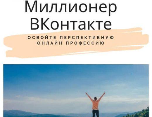 миллионер вконтакте