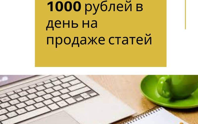1000 рублей в день на продаже статей