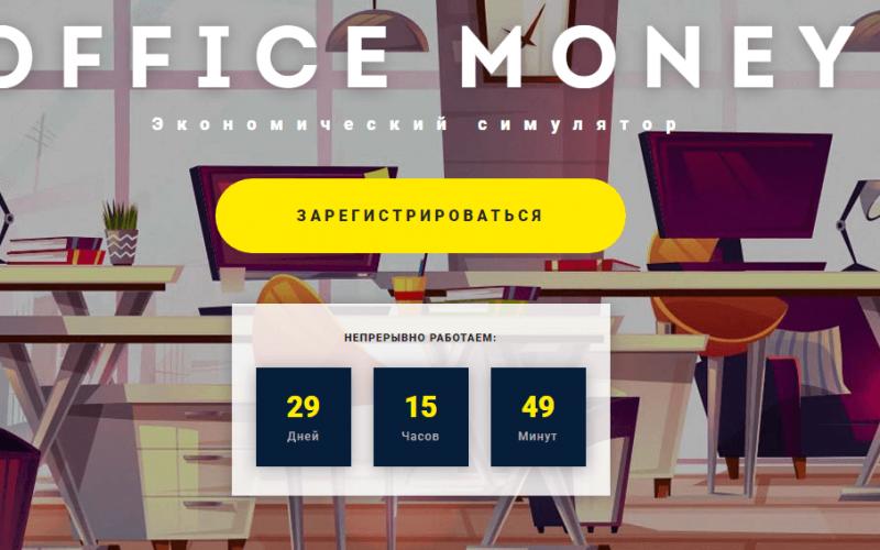 office money экономический симулятор
