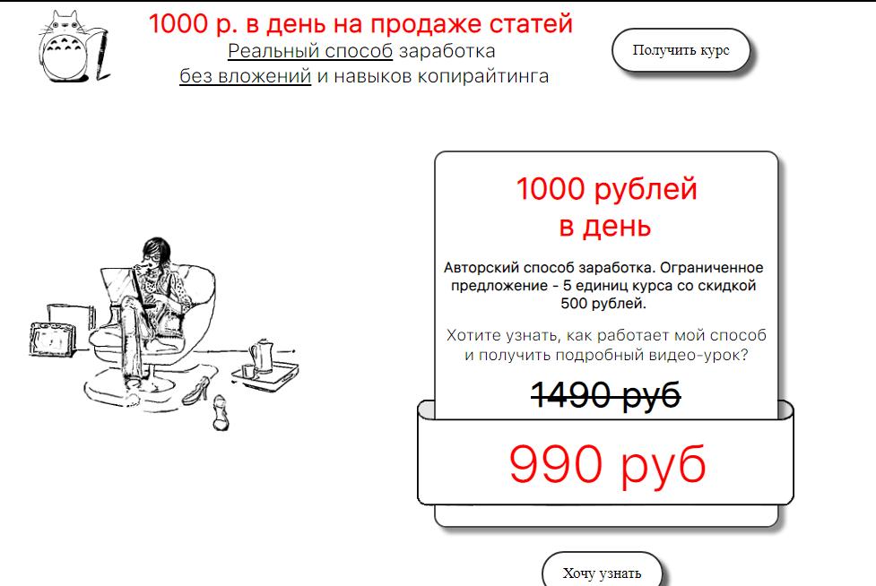 1000 +в день +в интернете