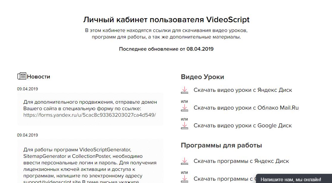 создание видео сайта