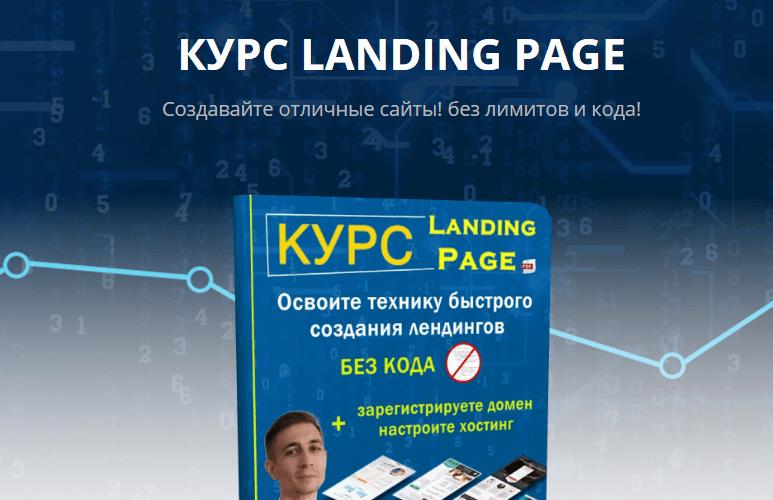 курс Landing Page