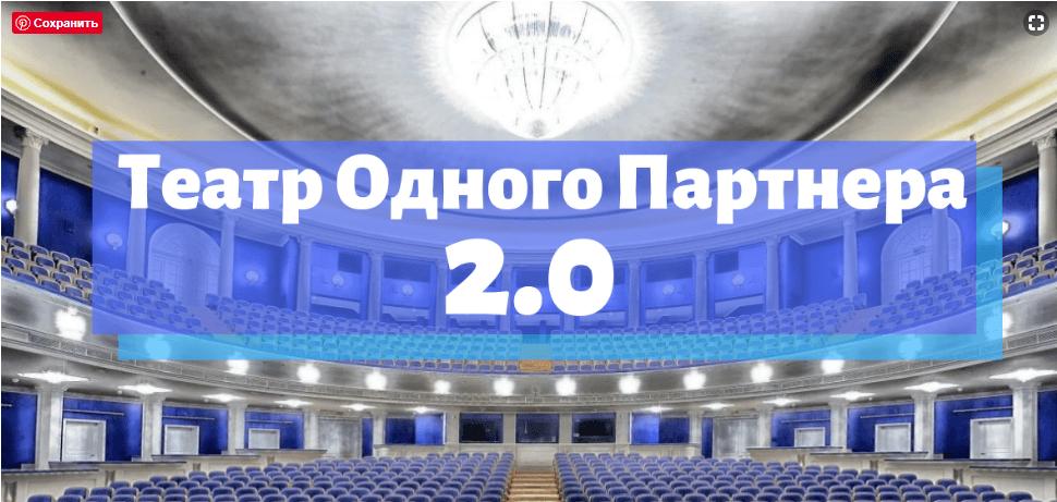 театр одного партнера 2.0
