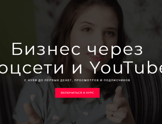 бизнес через соцсети и youtube