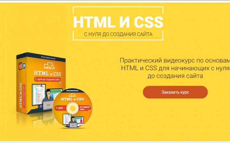 HTML и CSS с нуля и до создания сайта