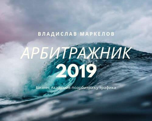 Арбитражник 2019