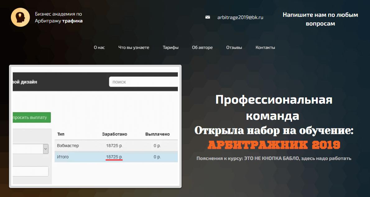 +кто основатель курса арбитражник 2019 владислав маркелов