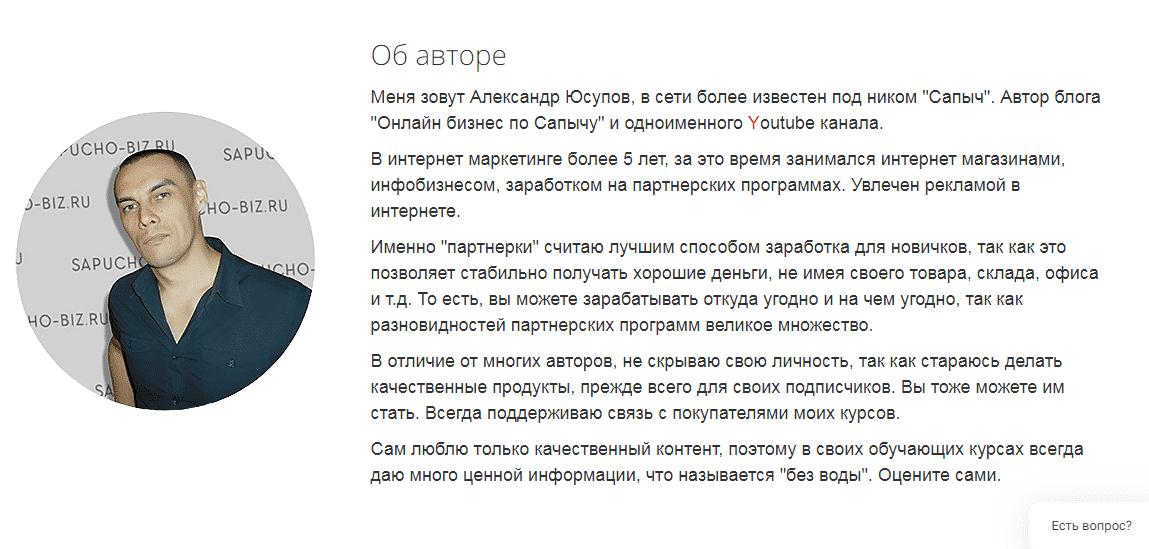 Сапыч