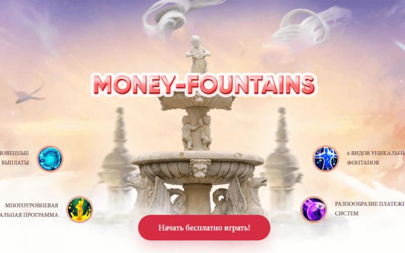 money fountains