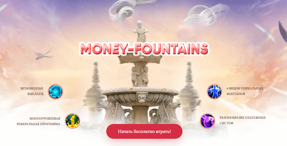 money fountains