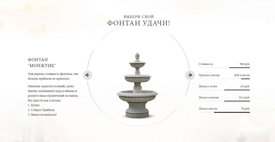 money fountains отзывы