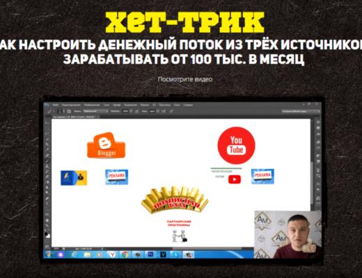 Хет-Трик курс Алексея Морусова