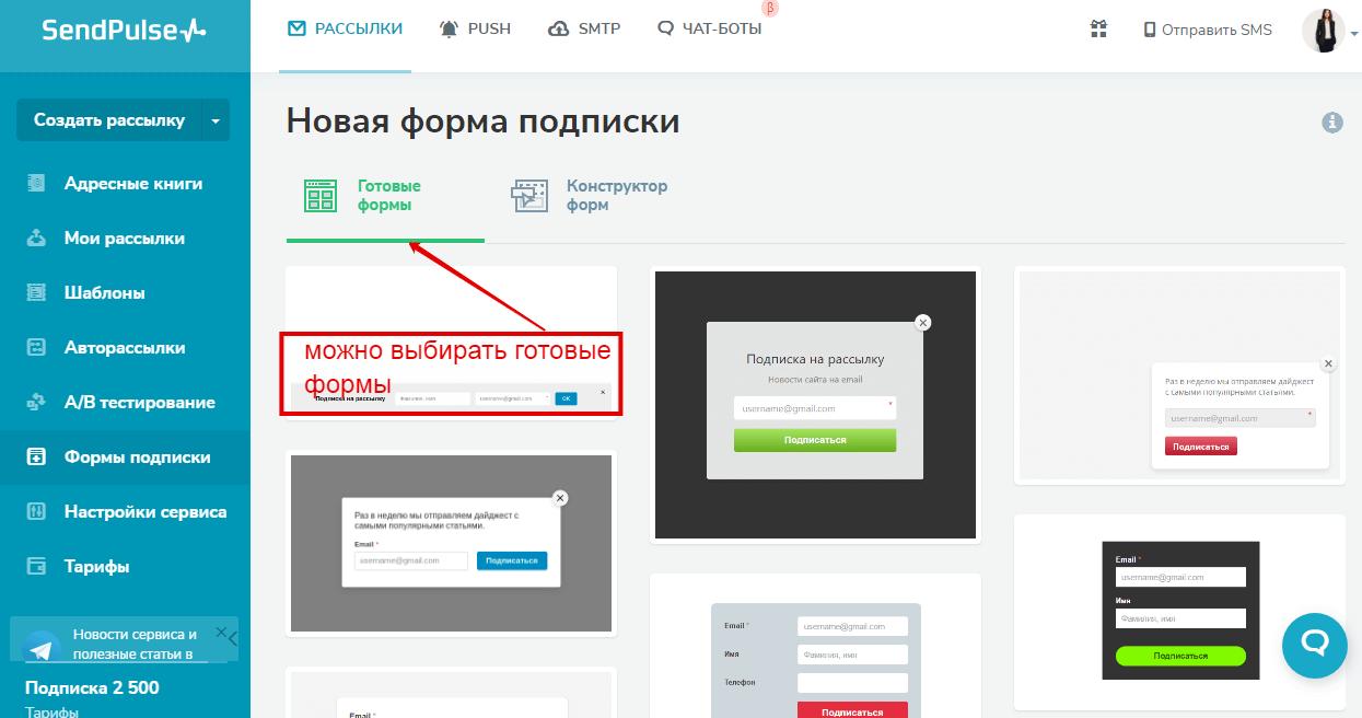 форма подписки +на рассылку