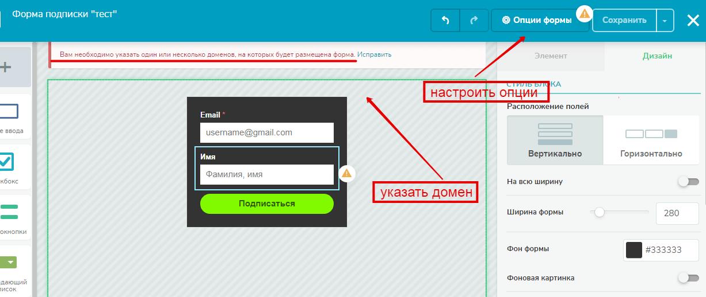 форма подписки +для сайта