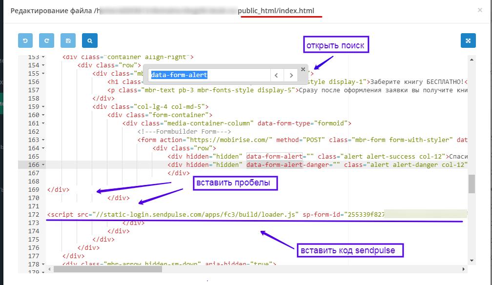 html форма подписки