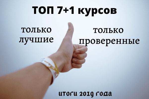 лучший курс 2019