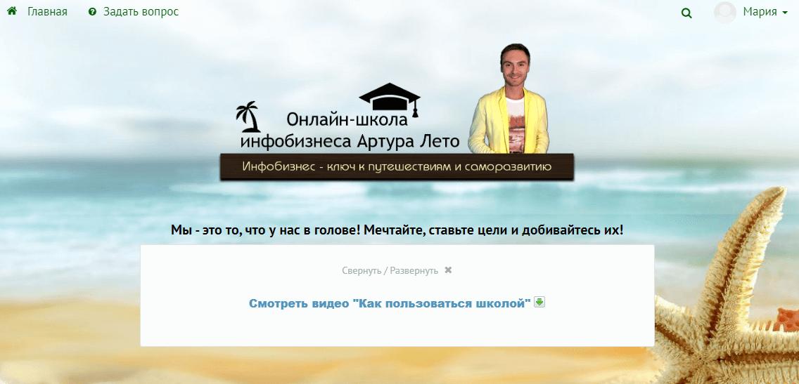 артур лето