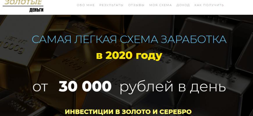 Золотые деньги курс