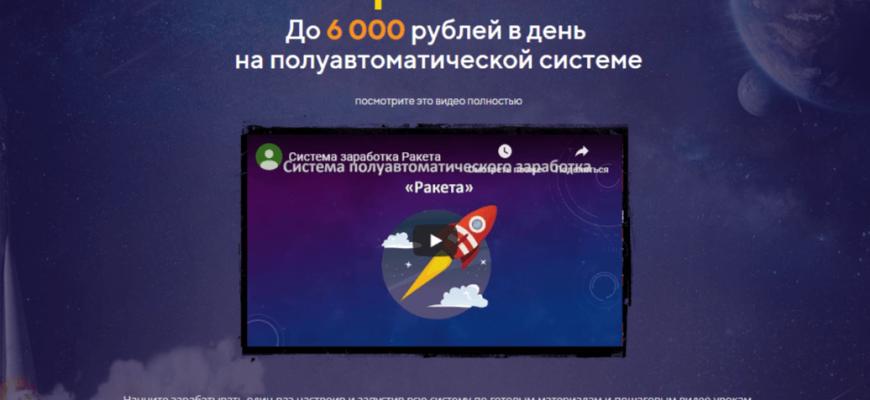 Система заработка Ракета