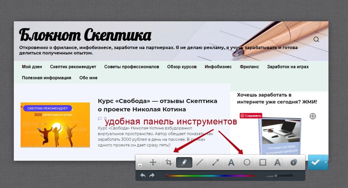 +как сделать скриншот экрана +на компьютере