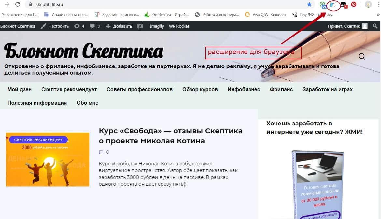 +как сделать скриншот +на ноутбуке
