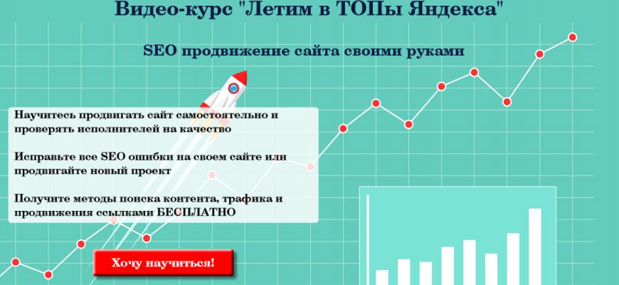 Летим в ТОПы Яндекса