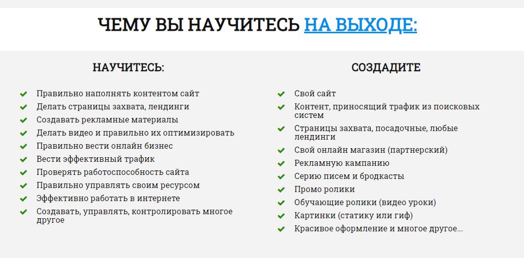 Ирина Кравченко курс