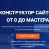 конструктор сайтов от 0 до мастера
