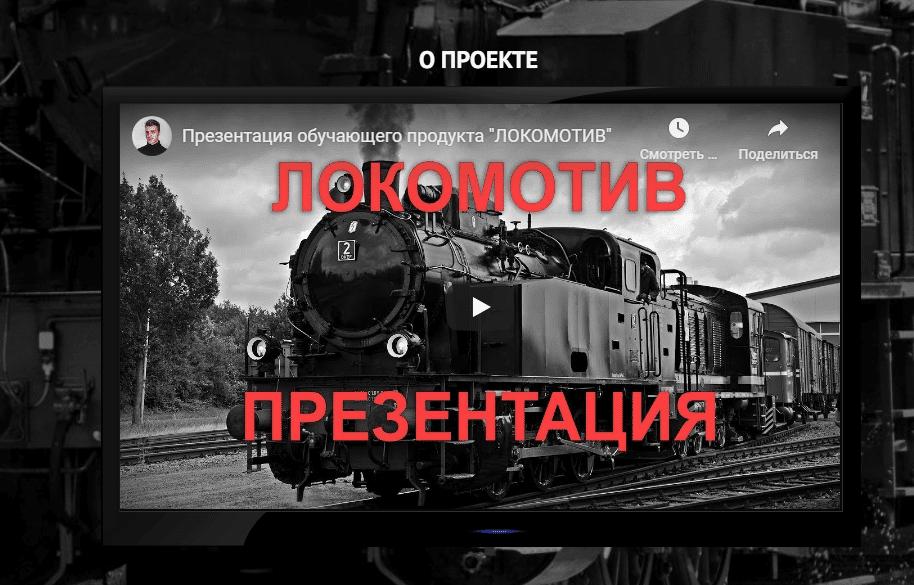 курс локомотив
