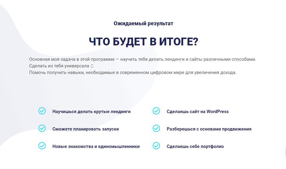 создание сайтов обучение