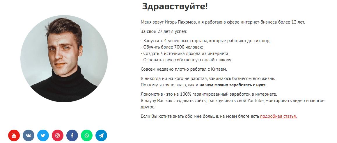 курс Игоря пахомова