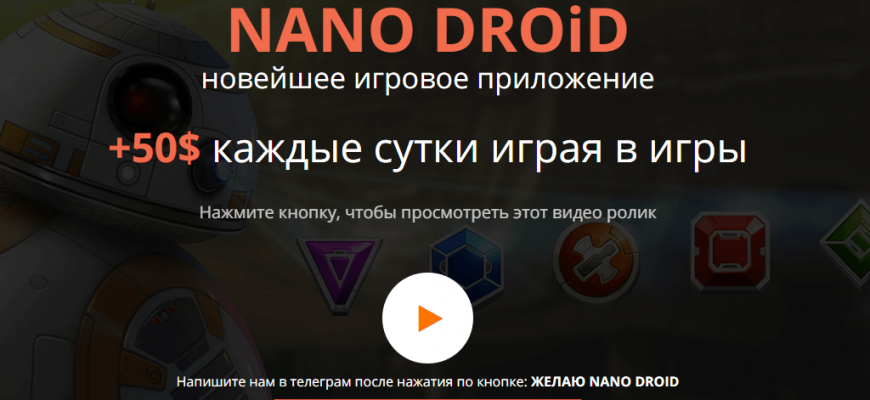 nano droid