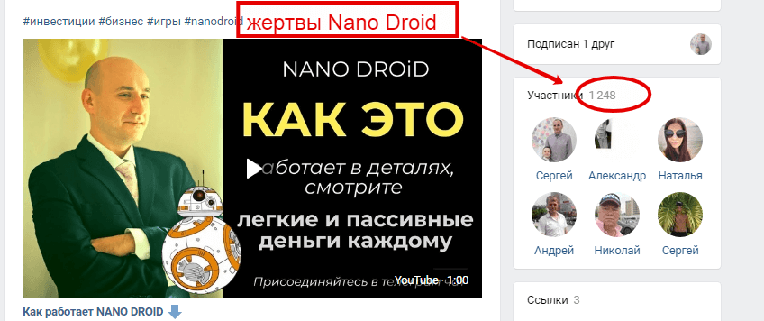 nano droid отзывы