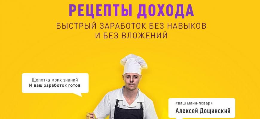 Рецепты дохода