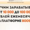 Boosty. Результат 3.0
