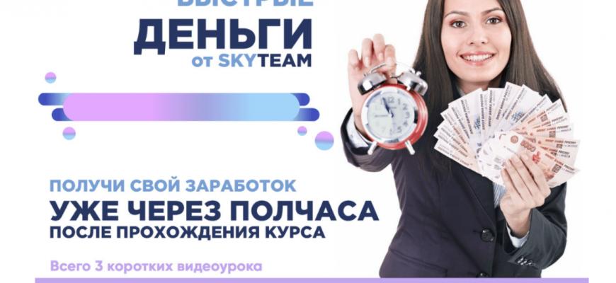 «Быстрые деньги» от Skyteam